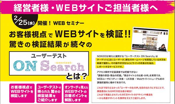 お客様視点でWEBサイトを検証!驚きの検証結果が続々のユーザーテスト オンサーチとは?