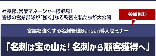 営業を強くする名刺管理SANSAN導入セミナー